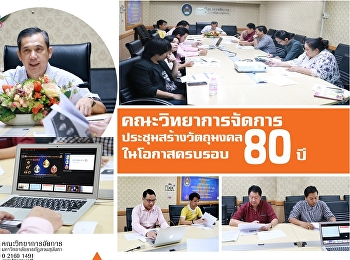 Sacred Object Production Committee holds a Meeting for 80th Anniversary Celebration of Suan Sunandha Rajabhat University