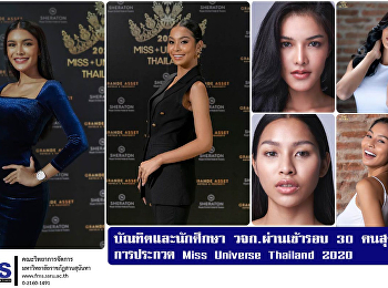 Graduates and students of Suan Sunandha has qualified for the last 30 people in the Miss Universe Thailand 2020 contest